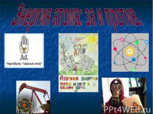 Энергия атома: за и против