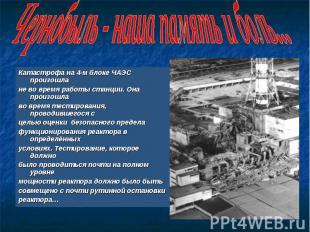 Чернобыль - наша память и боль... Катастрофа на 4-м блоке ЧАЭС произошла не во в