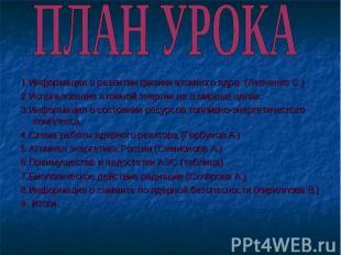 ПЛАН УРОКА 1.Информация о развитии физики атомного ядра. (Левченко С.)2.Использо