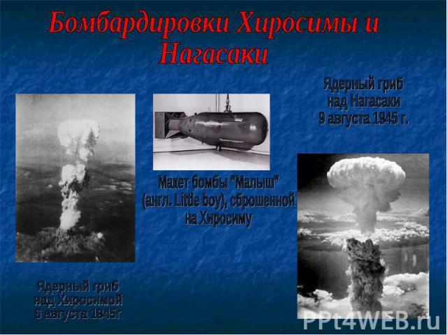Бомбардировки Хиросимы и Нагасаки Ядерный грибнад Нагасаки9 августа 1945 г. Макет бомбы