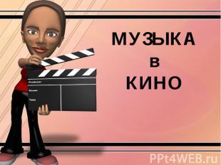Музыка в кино