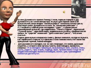 В кино Дунаевского привел Леонид Утесов, первым поверив в дар Дунаевского как ки