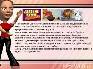 Во времена Советского Союза многого не было. Но что действительно было – так это