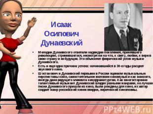 Исаак ОсиповичДунаевский Мелодии Дунаевского ответили надеждам поколения, приняв