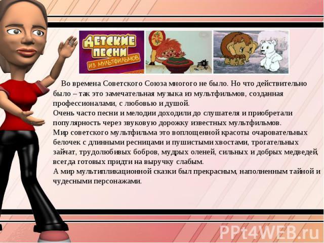 Во времена Советского Союза многого не было. Но что действительно было – так это замечательная музыка из мультфильмов, созданная профессионалами, с любовью и душой. Очень часто песни и мелодии доходили до слушателя и приобретали популярность через з…
