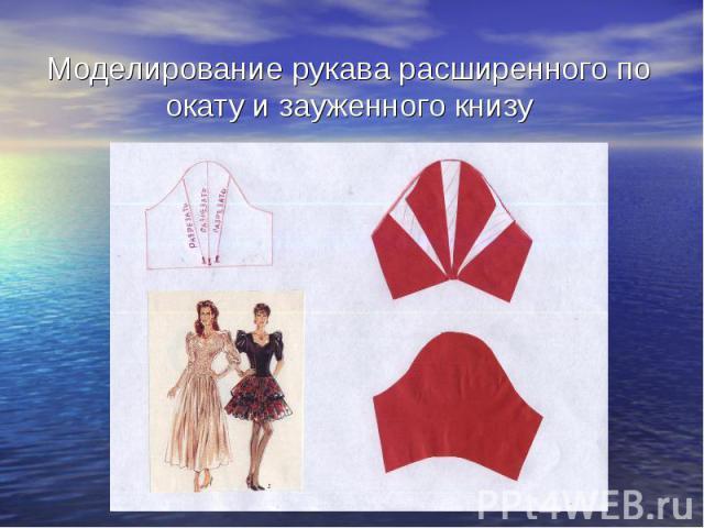 Моделирование рукава расширенного по окату и зауженного книзу