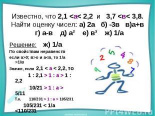 Известно, что 2,1 о и а1/вЗначит, если 2,1 < а < 2,2, то 1 : 2,1 > 1 : а > 1 : 2