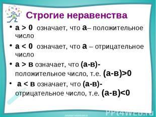 Строгие неравенства а > 0 означает, что а– положительное числоа < 0 означает, чт