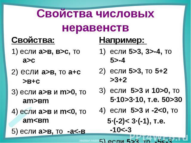 Свойства числовых неравенств Свойства:1) если а>в, в>с, то а>с2) если а>в, то а+с >в+с3) если а>в и m>0, то аm>вm4) если а>в и m-4, то 5>-4если 5>3, то 5+2 >3+2если 5>3 и 10>0, то 5·10>3·10, т.е. 50>30если 5>3 и -2