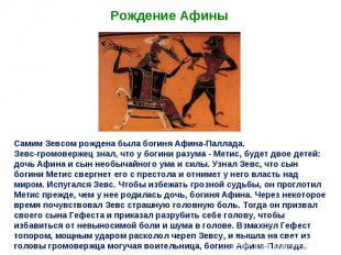 Рождение Афины Самим Зевсом рождена была богиня Афина-Паллада. Зевс-громовержец