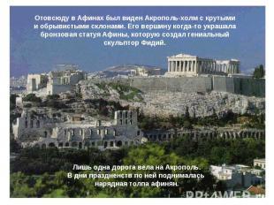 Отовсюду в Афинах был виден Акрополь-холм с крутыми и обрывистыми склонами. Его