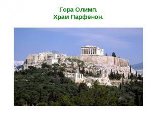 Гора Олимп.Храм Парфенон.