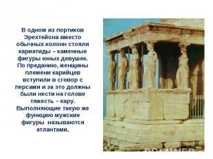 В одном из портиков Эрехтейона вместо обычных колонн стояли кариатиды – каменные