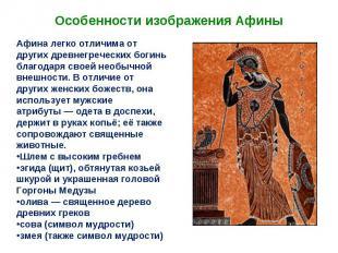 Особенности изображения Афины Афина легко отличима от других древнегреческих бог