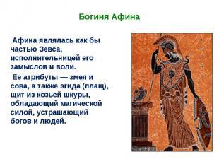 Богиня Афина Афина являлась как бы частью Зевса, исполнительницей его замыслов и