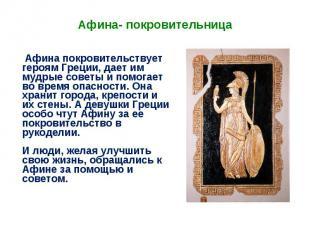 Афина покровительствует героям Греции, дает им мудрые советы и помогает во время