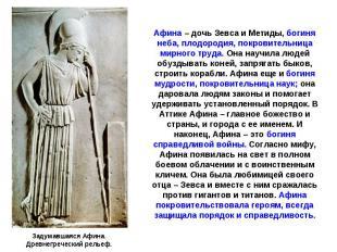 Задумавшаяся Афина.Древнегреческий рельеф. Афина – дочь Зевса и Метиды, богиня н