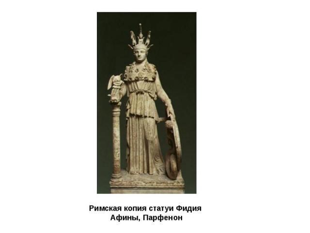 Римская копия статуи Фидия Афины, Парфенон
