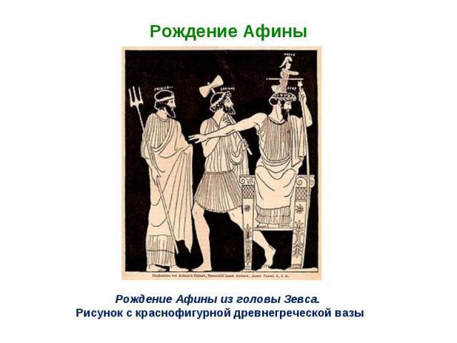 Рождение Афины Рождение Афины из головы Зевса. Рисунок с краснофигурной древнегреческой вазы