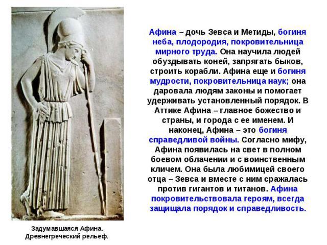Задумавшаяся Афина.Древнегреческий рельеф. Афина – дочь Зевса и Метиды, богиня неба, плодородия, покровительница мирного труда. Она научила людей обуздывать коней, запрягать быков, строить корабли. Афина еще и богиня мудрости, покровительница наук; …