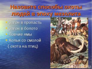 Загон в пропастьЗагон в пропастьЗагон в болотоЛовчие ямыКолья со смолой ( охота