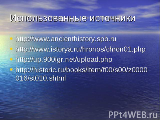 http://www.ancienthistory.spb.ruhttp://www.ancienthistory.spb.ruhttp://www.istorya.ru/hronos/chron01.phphttp://up.900igr.net/upload.phphttp://historic.ru/books/item/f00/s00/z0000016/st010.shtml