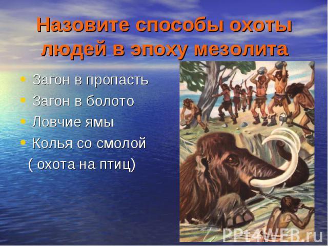 Загон в пропастьЗагон в пропастьЗагон в болотоЛовчие ямыКолья со смолой ( охота на птиц)