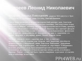 Андреев Леонид Николаевич Андреев Леонид Николаевич родился 9(21) августа в Орле