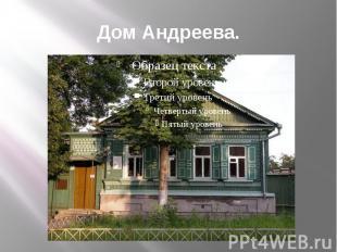Дом Андреева.