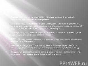С января 1903 года стал членом ОЛРС , общества любителей российской словесности