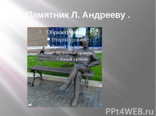 Памятник Л. Андрееву .