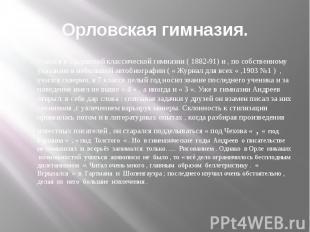 Орловская гимназия. Учился в Орловской классической гимназии ( 1882-91) и , по с