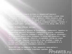 Окончив гимназию , Андреев поступил на юридический факультет Петербургского унив