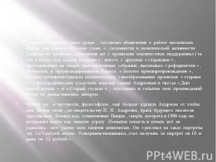 Андреев - студент давал уроки , составлял объявления о работе московских музеев