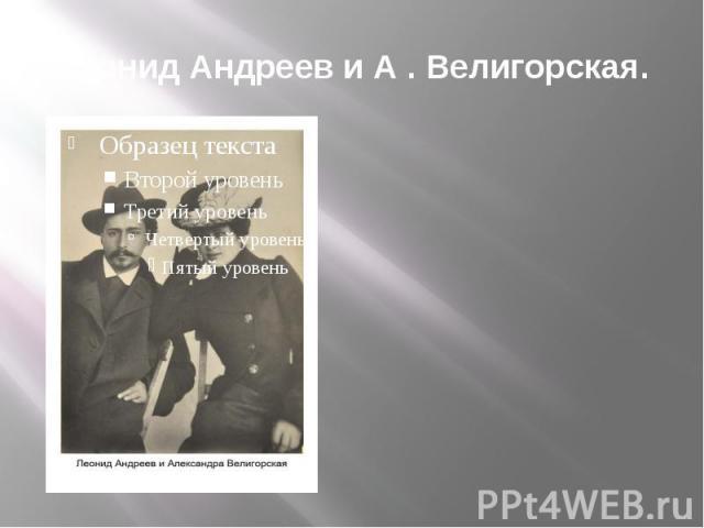 Леонид Андреев и А . Велигорская.