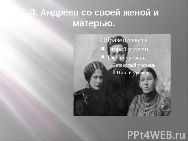 Л. Андреев со своей женой и матерью.