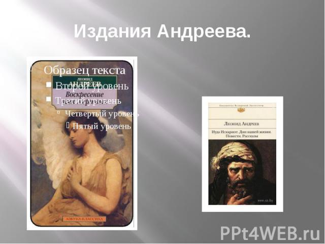 Издания Андреева.