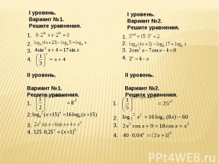 I уровень.Вариант №1.Решите уравнения. II уровень. II уровень. Вариант №1. Вариа