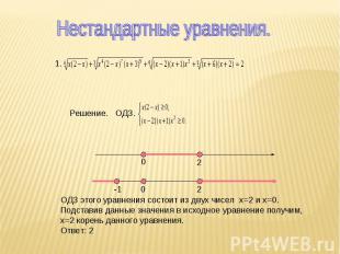 Нестандартные уравнения. Решение. ОДЗ. ОДЗ этого уравнения состоит из двух чисел