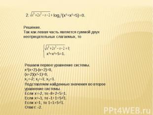 log22(х3+х2+5)=0. Решение. Так как левая часть является суммой двух неотрицатель