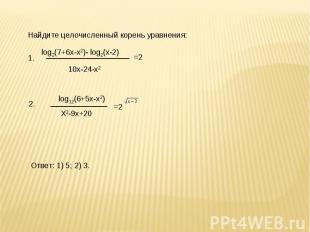 Найдите целочисленный корень уравнения: log2(7+6х-х2)- log2(х-2) 10х-24-х2log12(