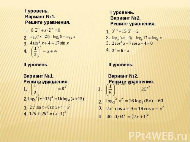 I уровень.Вариант №1.Решите уравнения. II уровень. II уровень. Вариант №1. Вариант №2.Решите уравнения. Решите уравнения. I уровень.Вариант №2.Решите уравнения.
