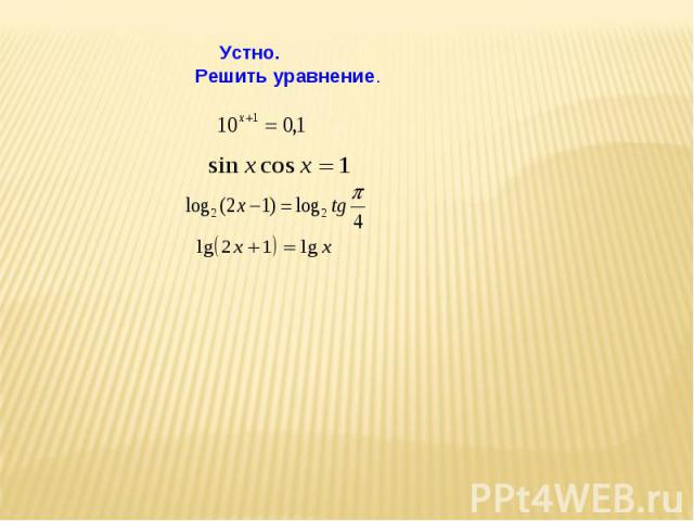 Устно.Решить уравнение.