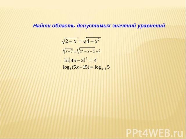 Найти область допустимых значений уравнений.