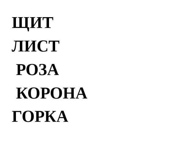 ЩИТЛИСТ РОЗА КОРОНАГОРКА