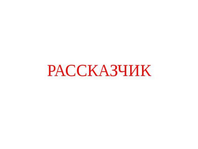 РАССКАЗЧИК