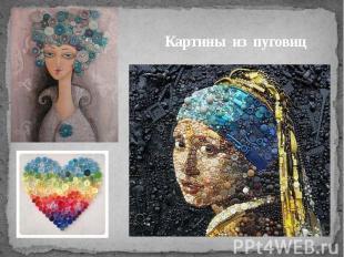 Картины из пуговиц