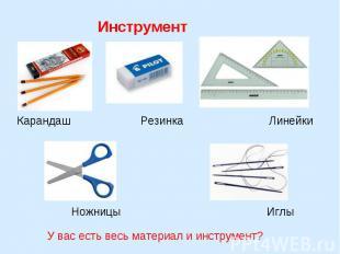 Инструмент Карандаш Резинка Линейки Ножницы Иглы У вас есть весь материал и инст