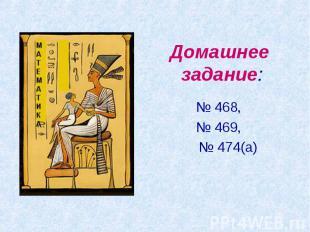 Домашнее задание: № 468, № 469, № 474(а)