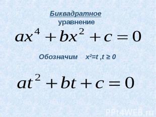 Биквадратное уравнение Обозначим x2=t ,t ≥ 0
